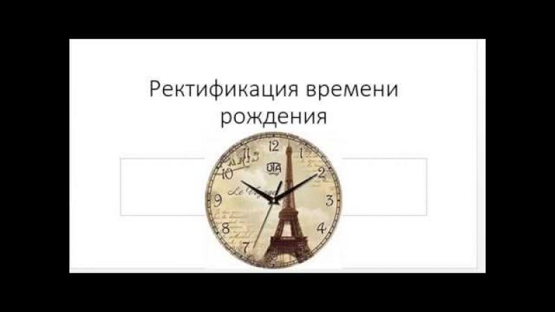 Астрология SSS1 ПК Урок 1 Ректификация Часть 1 Тушкин