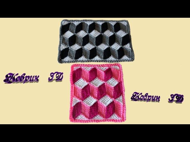 Коврик 3D Коврик крючком Тунисское вязание Вязание коврика Ч 1 3D rug P 1