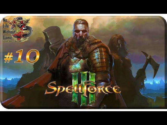 SpellForce III[10] - Леса Искандера (Прохождение на русском(Без комментариев))