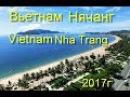 Vietnam Nha Trang, Вьетнам, Нячанг, 2017 год.
