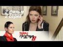 Тайны следствия. 8 сезон. 2 фильм. Семейное дело. 2 серия (2009) Детектив @ Русские сериалы