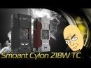 Smoant Cylon 218W - ЗБС! Конкурент СПИДОРУ!