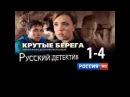 Фильм HD детектив КРУТЫЕ БЕРЕГА серии1 4 девушка следователь русский фильм увлекательный сюжет