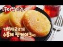 [종이컵계량] 재료3개! 수플레 팬케이크 만들기 ( 먹는소리) | 한세 Simple Souffle Pancakes Recipe