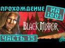 Чёрное Зеркало Прохождение Часть 15 Загадки в гробнице Маркуса Тайна родового проклятия