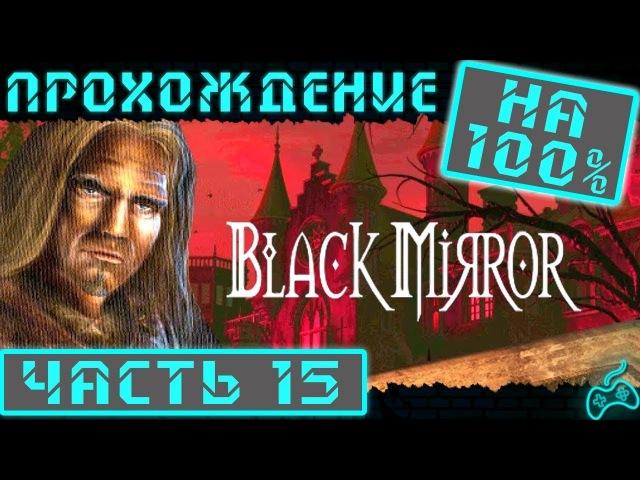 Чёрное Зеркало - Прохождение. Часть 15: Загадки в гробнице Маркуса. Тайна родового проклятия
