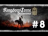 У меня проблема - я в Средневековье | Kingdom Come: Deliverance #8