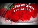 С ДНЕМ РОЖДЕНИЯ ЗИМОЙ Красивое поздравление рожденным зимой Музыкальная видео
