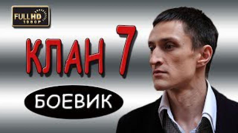 КЛАН 7 МОЩНЫЙ РУССКИЙ БОЕВИК О МАФИИ 2017