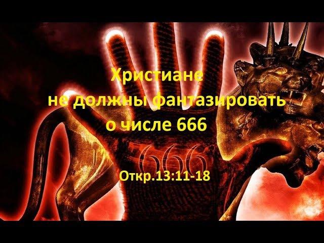 Христиане не должны фантазировать о числе 666. Откр.13:11-18. (для глухих)