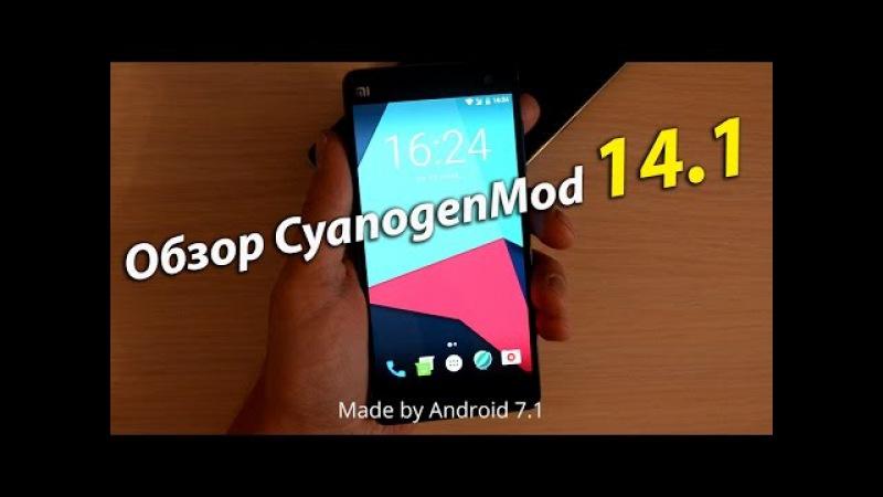 Обзор прошивки CyanogenMod 14.1