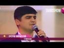 Хусрав Амонкулов Гулинозам Соли Нав бо Tamoshow ва AMC TV 2018