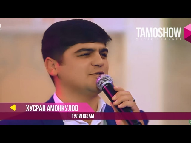 Хусрав Амонкулов - Гулинозам / Соли Нав бо Tamoshow ва AMC TV (2018)