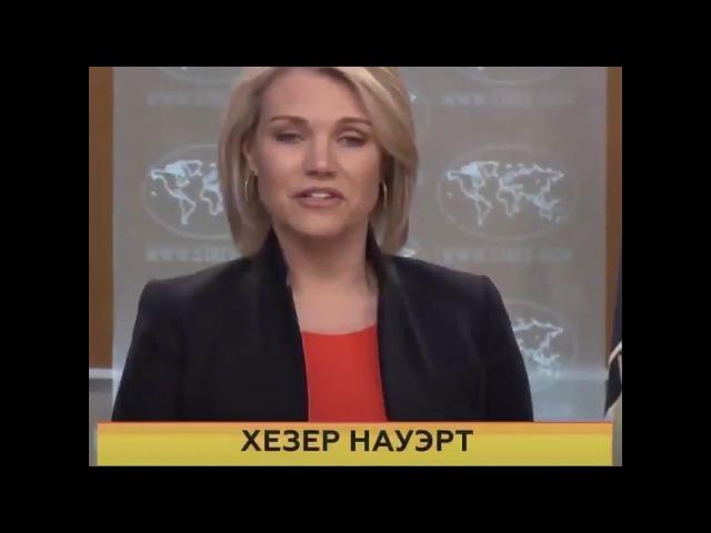 Cпикер Госдепа российские каналы попутала. Верните Джен Псаки. У нее хотя бы бусики были