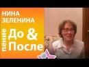 Нина Зеленина До и После обучения в онлайн школе вокала Петь Легко. Белый день cover