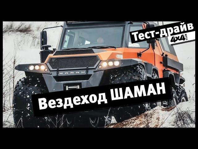 4x4PRO. Тест-драйв восмиколёсного вездехода Шаман в Тверской области