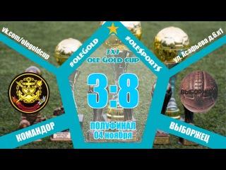 Ole Gold Cup 7x7 V сезон. 1/2 ФИНАЛА. СЕРЕБРЯНЫЙ ПЛЕЙ-ОФФ. КОМАНДОР - ВЫБОРЖЕЦ