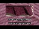 Вязание и формирование складок на лицевой глади