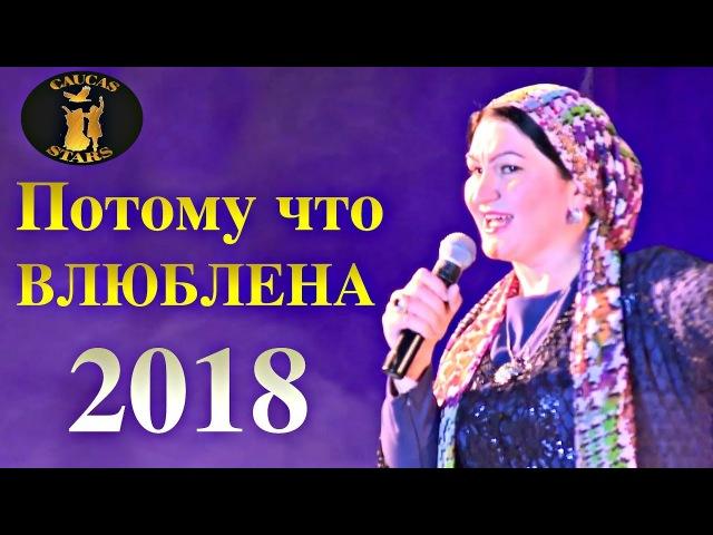 Супер ЧЕЧЕНСКИЙ ХИТ 2018 Потому что Влюблена - Тамара Адамова