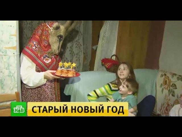 Гадания, вареники с сюрпризом и пляски у костра: как россияне встретили старый Н ...