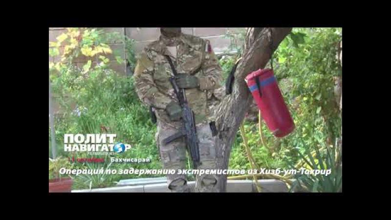 Операция по задержанию экстремистов из Хизб-ут-Тахрир