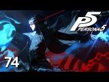 TAKE THE WORLD - Let's Play - Persona 5 - 74 - Walkthrough Playthrough