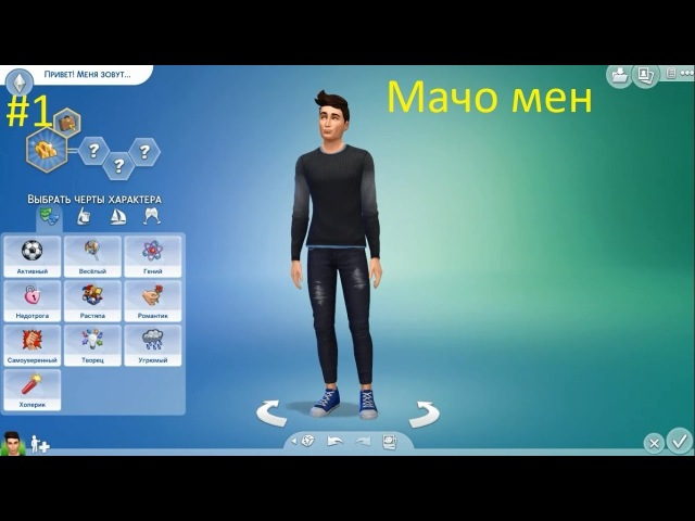 Мачо мен в деле The Sims 4 1