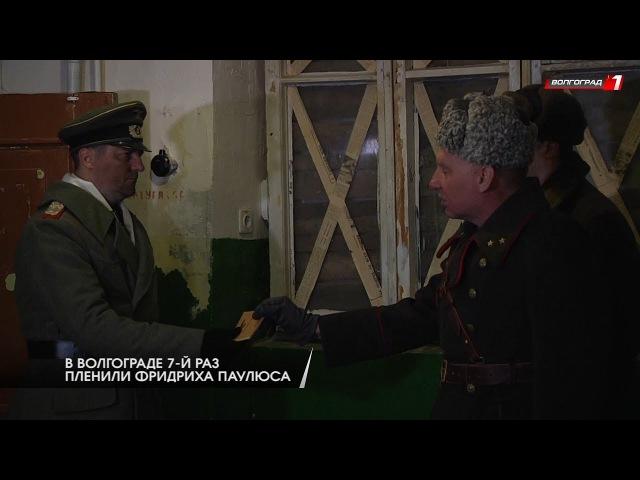 В Волгограде 7 й раз пленили Фридриха Паулюса