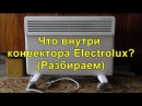 Что внутри конвектора Electrolux Разбираем