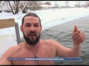 Вельяминовские моржи открыли купальный сезон
