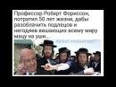 Еврейские сказки Газовые камеры в концлагерях