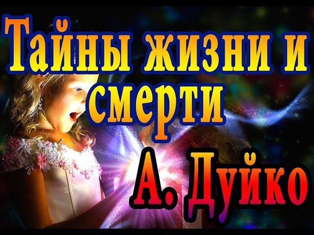 ⚜ Тайны смерти и жизни ⚜ Андрей Дуйко о том как омолодиться, как поправить здоро...