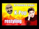 K Pop restyling Из бомжа в люди EXO BTS MonstaX