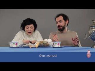 Итальянцы пробуют русские сладости...)))