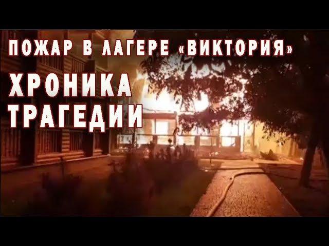 Трагедия в Одессе. Пожар в детском лагере. Двое деток погибли Один пропал