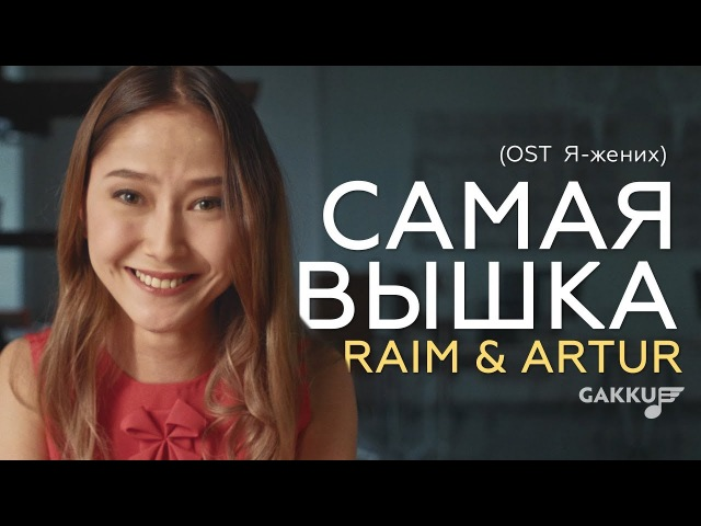 Raim Artur - Самая вышка (OST кф Я жених)