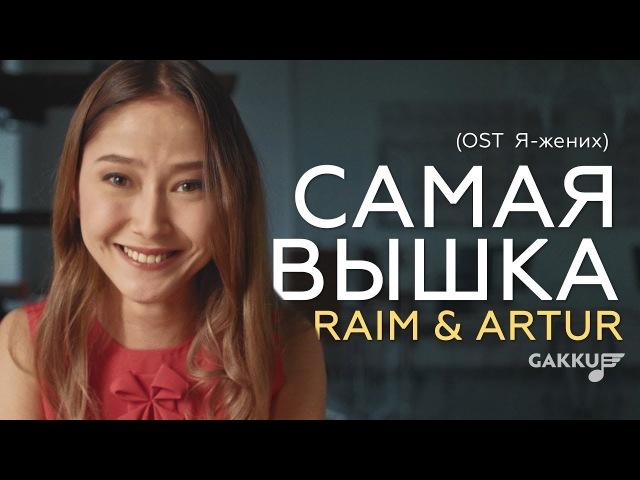 Raim Artur - Самая вышка (OST кф