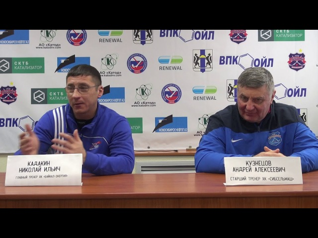 Н. Кадакин и А. Кузнецов о матче Сибсельмаш - Байкал-Энергия 2:5