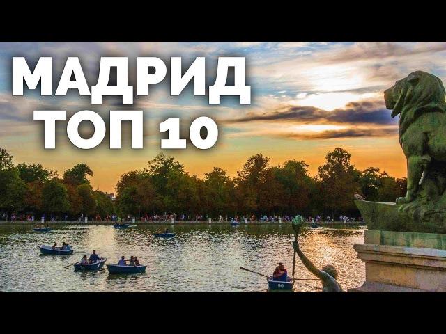 МАДРИД ТОП 10: Достопримечательности обязательные к посещению в Мадриде (Испания)