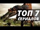 """7 Сериалов  похожих на  """"Портал юрского периода""""  2007. Фильмы про динозавров и выжив..."""