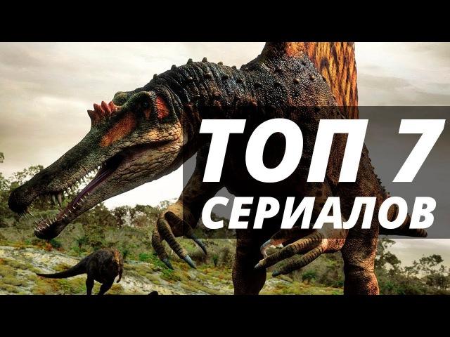 7 Сериалов похожих на Портал юрского периода 2007. Фильмы про динозавров и выжив...