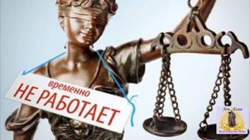 Спасение судей РФ гражданами СССР