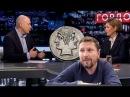 Дмитрий Гордон vs Бондаренко странный эпилог