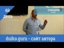 4й день первой ступени школы Кайлас Андрея Дуйко. 2014 год - старая версия . Школа Ка...