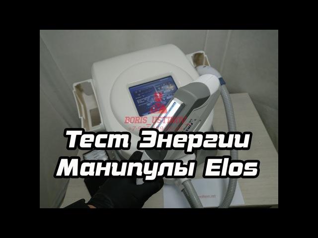 Проверка мощности энергии манипулы Elos (Лазерной эпиляции )