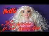 Волосы из ленты для куклы. МК. DIY Hairs for doll