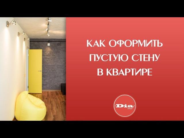 Идеи дизайна. Что сделать или как оформить (заполнить, украсить) пустую стену в квартире.