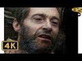 Смерть Логана  Логан (2017)  4K ULTRA HD