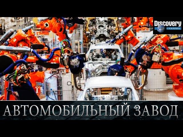 Автомобильный завод Из чего это сделано fdnjvj bkmysq pfdjl bp xtuj 'nj cltkfyj