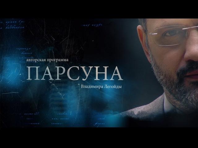 ПАРСУНА ЮРИЙ ГРЫМОВ